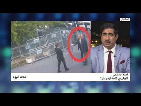 قضية خاشقجي: البيان في كلمة أردوغان؟  - نشر قبل 2 ساعة