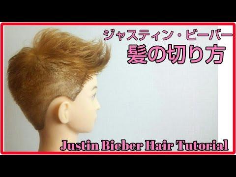 ジャスティン・ビーバー髪型の切り方★沖縄県メンズヘアサロン
