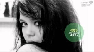 Алина Гросу - Весенний дождь (audio)