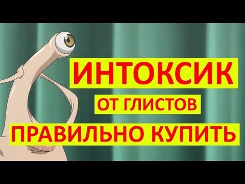 intoxic от паразитов купить в Украине