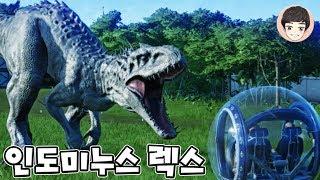 [EP.05] 괴물 인도미누스 렉스를 공원에 부화해보기 [쥬라기월드 에볼루션]