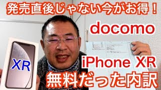 発売直後じゃない今がお得!「iPhone XR」ドコモショップで無料だった内訳