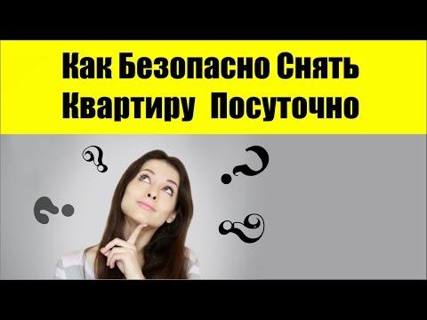 Как Безопасно Снять Квартиру В Киеве Посуточно?