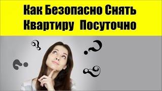Как Безопасно Снять Квартиру В Киеве Посуточно?(, 2017-03-15T16:30:03.000Z)