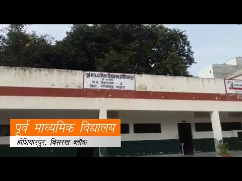 Documentary Film - Junior High School, Hoshiyarpur  (Languag
