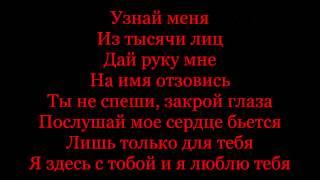 Cергей Лазарев Биение Сердца Текст