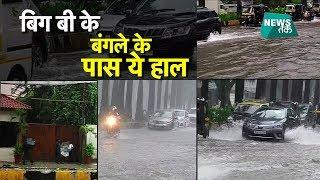 मुंबई में जगह जगह आफत की बारिश LIVE Report