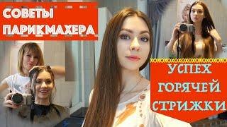 видео Уход за волосами: советы парикмахера