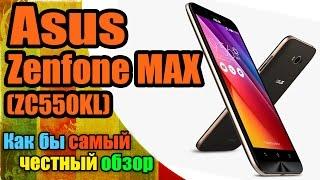 #Розпакування і перше враження про супер автономному #Asus Zenfone Max || Як би самий чесний огляд