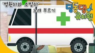 딩동댕유치원 - 병원차와 소방차' 노래 부르기_#001
