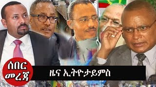 Latest Ethiopian news today May 05, 2019 - Ethiopia daily news
