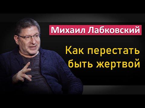 Михаил Лабковский - Как перестать быть жертвой