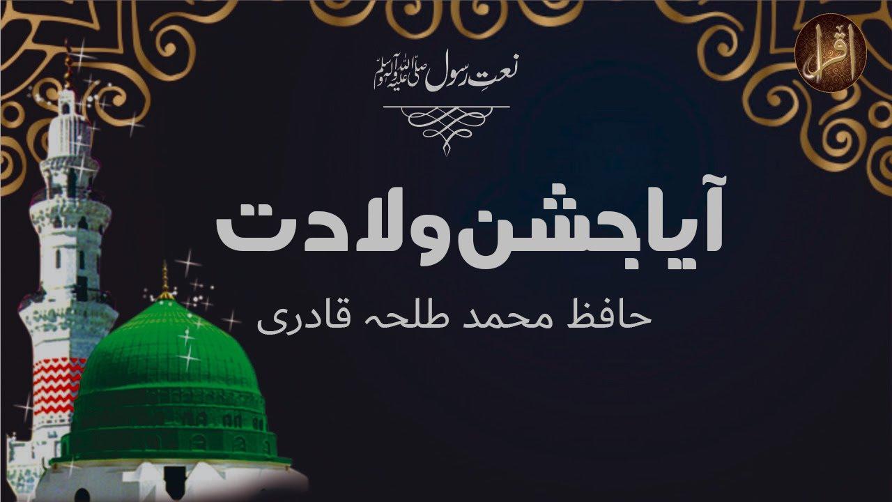 Aya Jashn E Wiladat | Hafiz Muhammad Talha Sultani | Naat | IQRA