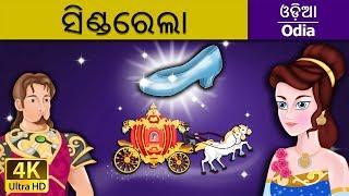 Video ସିଣ୍ଡରେଲା | Cinderella in Odia | Odia Story | Fairy Tales in Odia | 4K UHD | Odia Fairy Tales download MP3, 3GP, MP4, WEBM, AVI, FLV September 2018