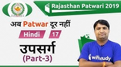3:00 PM - Rajasthan Patwari 2019 | Hindi by Ganesh Sir | उपसर्ग (Part-3)