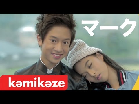 Mix - [OFFICIAL MV] แมนๆไปเลย (Now or Never) – Marc KAMIKAZE