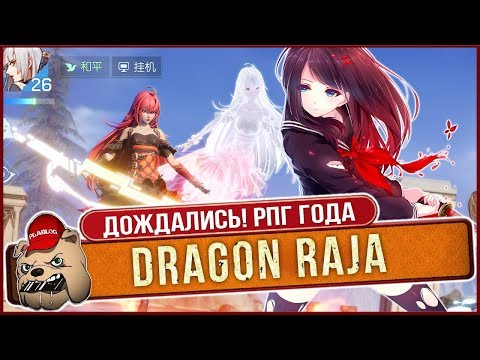 🔥ЛУЧШАЯ ММОРПГ 2019 вышла! Dragon Raja на Андроид