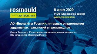 Вертолёты России: интервью о применении аддитивных технологий в производстве