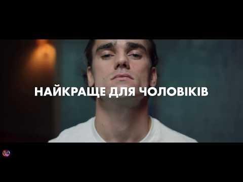 Украинская реклама Gillette, Антуан Гризман, 2018