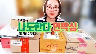 유튜버들이라면 한번씩 다하는 언박싱!!!저도해봅니다(어설픔주의)이유리선물포함♥애봉이 EatingShow SocialEating