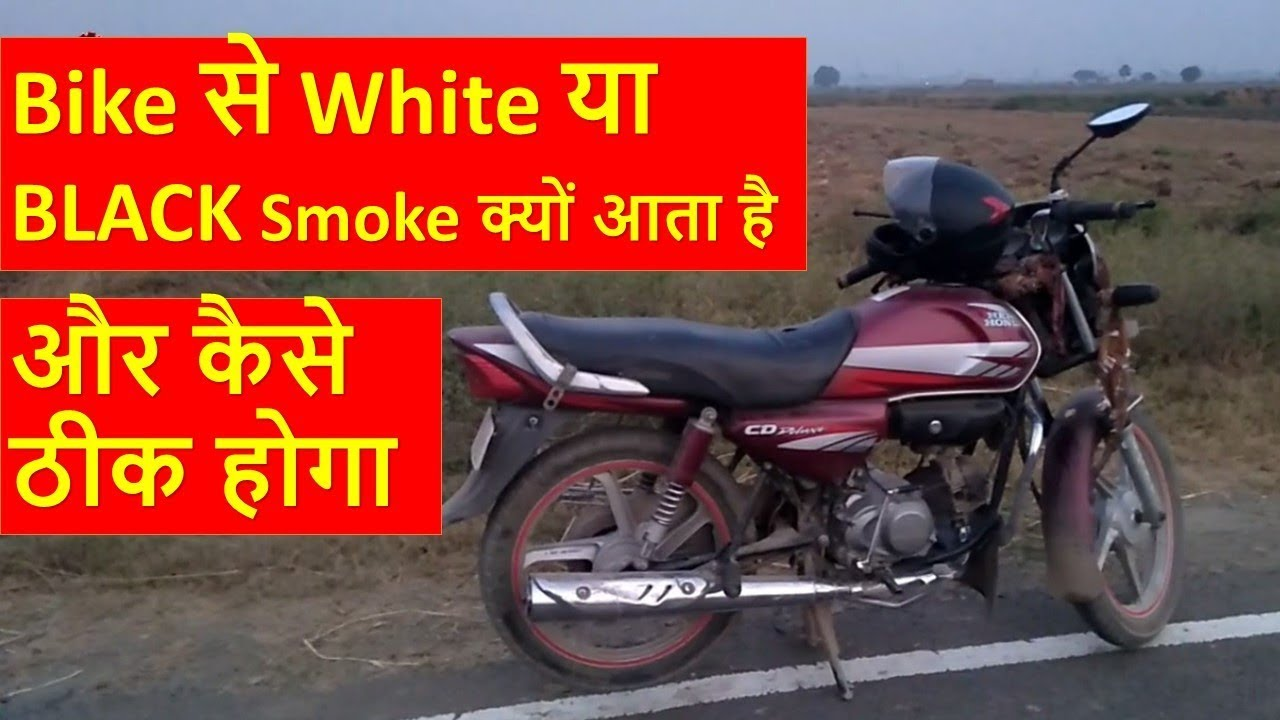 Why White Or Black Smoke From Bike Exhaust Problem Solution