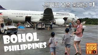 [보홀 2편] 필리핀 보홀 꿀팁! 필리핀 보홀 여행 히낙다난동굴, 발리카삭, 알로나비치, 반딧불투어 Bohol, Philippines