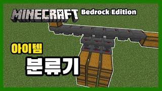 [베드락] 쉬운 아이템 분류기 Minecraft Bed…