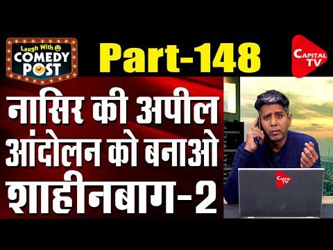Naseer Is Appealing Make Kisan Andolan As Shaheen Bagh 2.0   Comedy Post   Capital TV