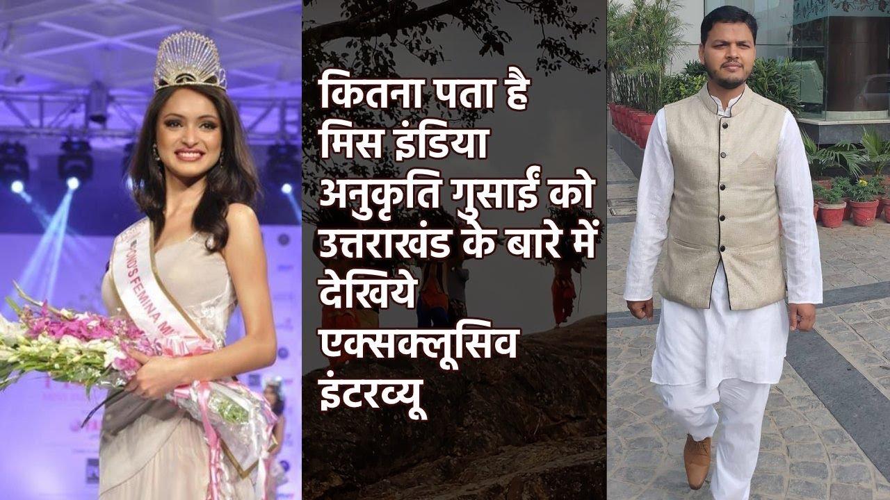 Miss India 2013 Anukriti Gusain   Exclusive Interview    Pahado Ka Raahi