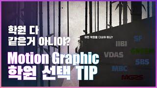 [TIP] 모션그래픽 디자인 학원 선택 어떻게 해야 할…