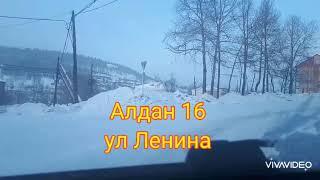 Алдан 16. Саха Якутия ул. Ленина