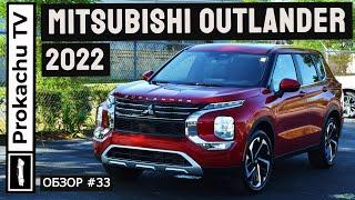 Mitsubishi Outlander 2022 Обзор #33 | Новый Митсубиси Аутлендер