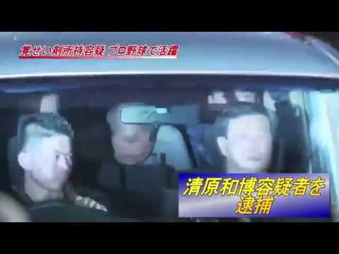 """""""清原和博容疑者""""覚せい剤取締法違反で逮捕"""