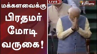 மக்களவைக்கு பிரதமர் மோடி வருகை!   Prime Minister Narendra Modi as he arrived in Lok Sabha   Kashmir