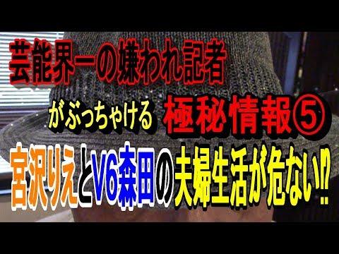 宮沢りえとV6森田剛の夫婦生活が危ない⁉芸能界一の嫌われ記者がぶっちゃける極秘情報⑤