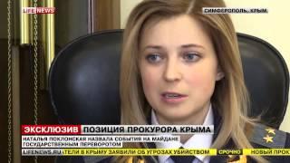 Прокурор Крыма считает события на майдане государственным переворотом