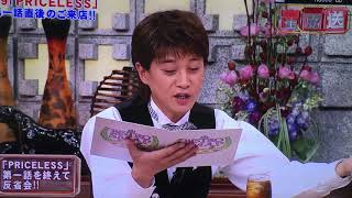 PRICELESS #香里奈 #藤ヶ谷太輔 #夏木マリ.
