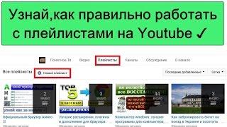 как правильно создать, настроить плейлист на Youtube (добавить разделы канала ютуб)(узнаем как создать плейлист на канале Youtube, настроить его, добавить разделы ютуб не потратив ни секунды..., 2015-11-17T11:20:37.000Z)
