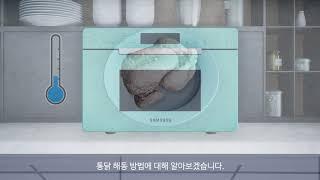 [삼성전자 전자레인지] 직화오븐으로 해동 방법을 알려주…