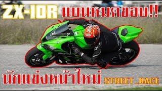 [EP.36] #เผยโฉมนักแข่งหน้าใหม่ Street Race พร้อมรีวิว ZX-10R คู่ใจ!!