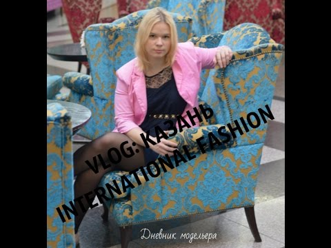 Мода. Коллекция одежды. Белова Татьяна. Казань. International Fashion. Style.