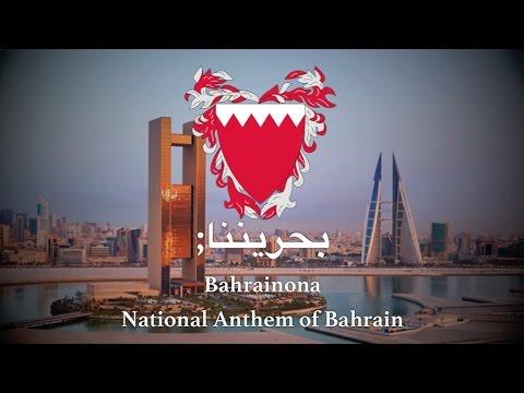 National Anthem: Bahrain - بحريننا