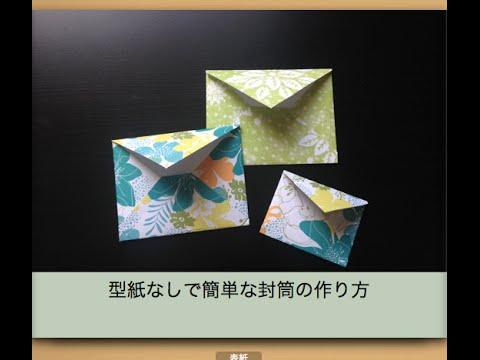封筒 テンプレート 長 3 かわいい