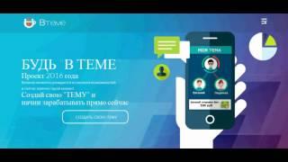 Обзор готового скрипта VTEME 2016