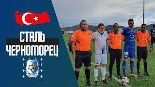Сталь Польша Черноморец Обзор матча
