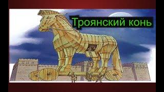 Троянский конь. Легенды и реальность. Троянская война.