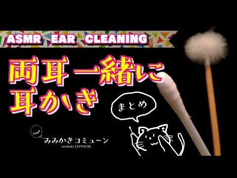 ASMR | 両耳同時の耳かき音、まとめ! ear cleaning |