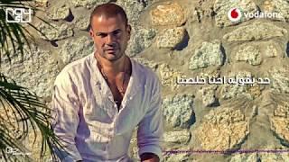 Amr Diab   Mitghayar عمرو دياب   متغير