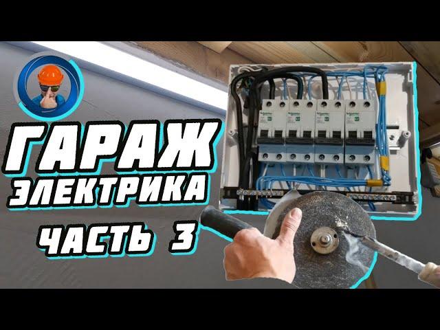 электрика в гараже своими руками заводим кабель в кабель канал сборка щитовой ремонт паяльника