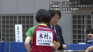 【ダイジェスト】世界ジュニア日本代表選考会 第1ステージ 木原美悠vs木村香純